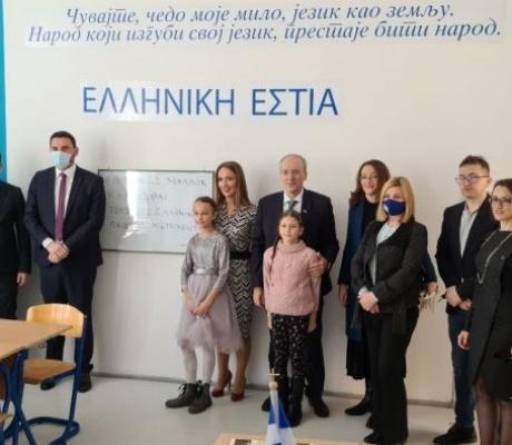 DOBOJ: Grčki kutak - mjesto povezivanja grčkog i srpskog naroda