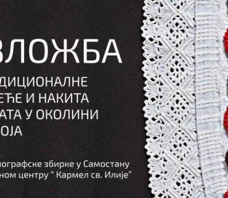 DOBOJ: Danas otvaranje izložbe tradicionalne odjeće i nakita Hrvata u okolini Doboja
